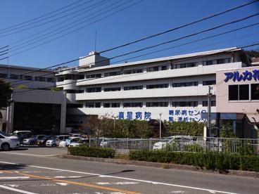 真星病院の画像3