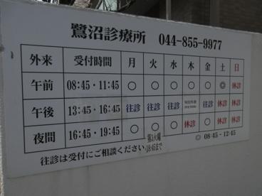 鷺沼診療所の画像3