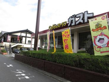 ガスト川崎有馬店の画像1