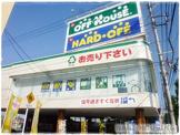 ハードオフ 昭島中神店