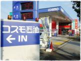 コスモ石油・セルフピュア昭島南ss