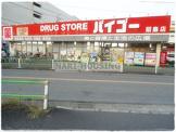 ドラックストア-バイゴー昭島店