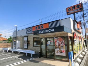 吉野家 川越的場店の画像1