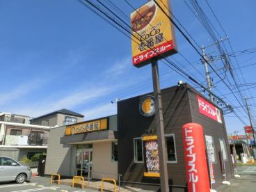 CoCo壱番屋  川越的場店の画像1