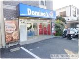 ドミノ・ピザ昭島店