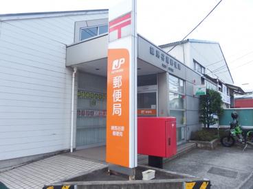 練馬谷原郵便局の画像1