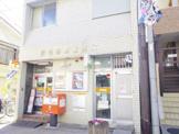 川崎田尻郵便局