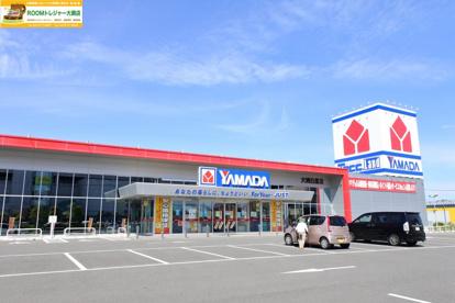 ヤマダ電機テックランド大網白里店の画像1