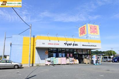 マツモトキヨシ大網白里店の画像1