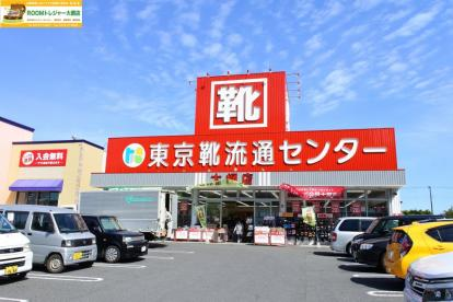 東京靴流通センター大網店の画像1