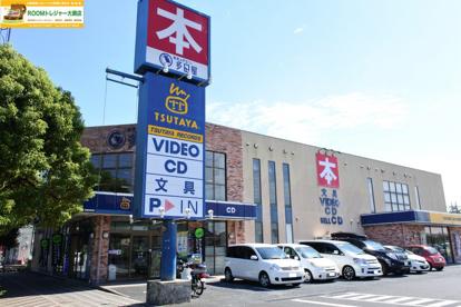 TSUTAYA 大網白里店の画像1