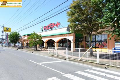 トップマート・大網店の画像1