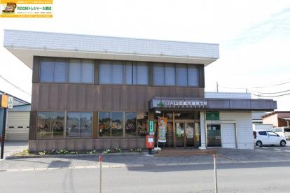 JA山武郡市増穂支所の画像1