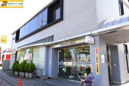 (株)千葉興業銀行 大網支店の画像1