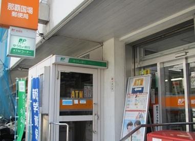 那覇国場郵便局の画像1