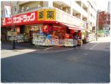 サンドラック富士見台店