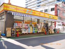 どらっぐぱぱす 板橋清水町店