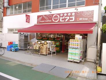 miniピアゴ 清水町店の画像2