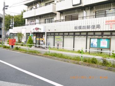 板橋四郵便局の画像1