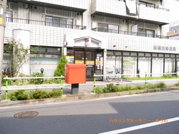 板橋四郵便局の画像2