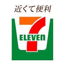 セブン・イレブン 八王子久保山1丁目店の画像1