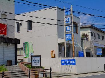 辻口医院の画像2