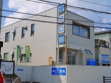 辻口医院の画像5