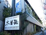 木曽路旗の台店
