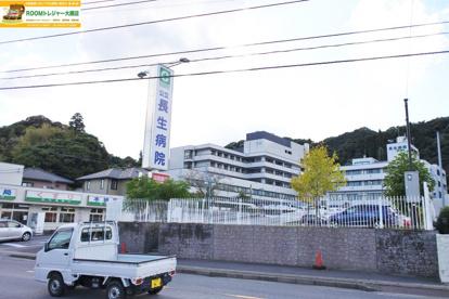 公立長生病院の画像1