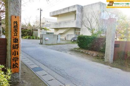 茂原市立東郷小学校の画像1