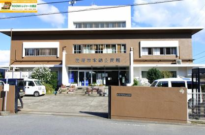 茂原市役所 本納公民館の画像1