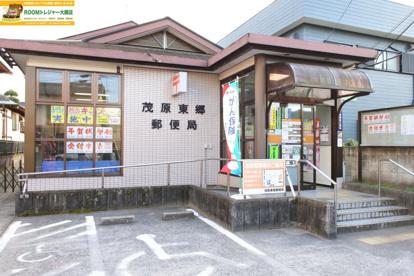 茂原東郷郵便局の画像1