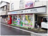 ホワイト急便 東中神店
