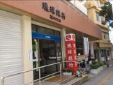 琉球銀行 樋川支店