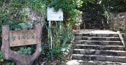 繁多川公園の画像1