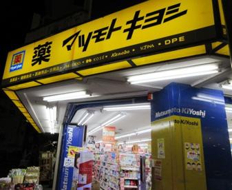 マツモトキヨシ 湖北駅前店の画像1