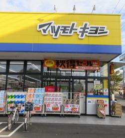マツモトキヨシ湖北台店の画像1