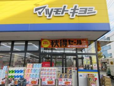 マツモトキヨシ 柴崎台店の画像1
