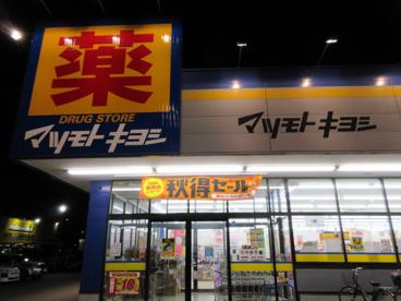 マツモトキヨシ 手賀沼公園店の画像1