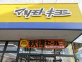 マツモトキヨシ 市川菅野店
