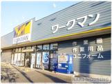 ワークマン 昭島福島店
