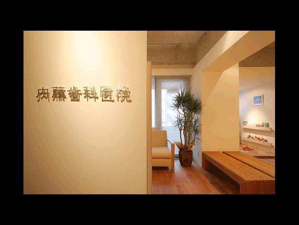 内藤歯科医院の画像