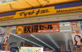 マツモトキヨシ 新松戸中央店