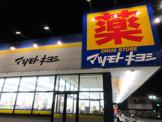 マツモトキヨシ 新松戸南店