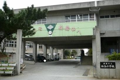 那覇市立松島中学校の画像1