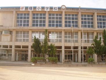 那覇市立曙小学校の画像1