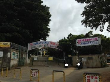 那覇市立安謝小学校の画像1