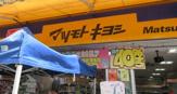 マツモトキヨシ 千葉中央ミーオ2店
