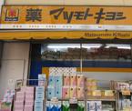 マツモトキヨシ 船橋北本町店
