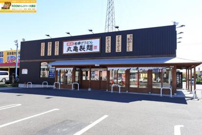 丸亀製麺茂原店の画像1